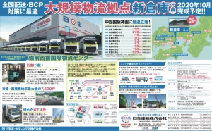 『備前西播国際物流センター』の記事が山陽新聞朝刊に掲載されました!