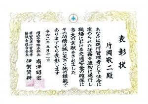 岡山県警察本部長より優良運行管理者表彰を受けました。