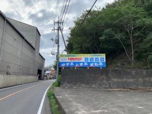 国道250号線看板リニューアルいたしました。(岡山交通マナーアップ宣言!)