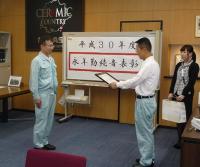 平成30年度 永年勤続者表彰式を執り行いました。