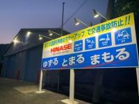 国道2号線看板リニューアルいたしました。(岡山交通マナーアップ宣言!)
